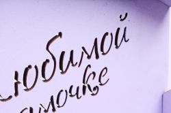 """Ящик (А) конверт одноцветный """"Любимой мамочке"""" №17  (Цвет Лиловый ) Я050"""