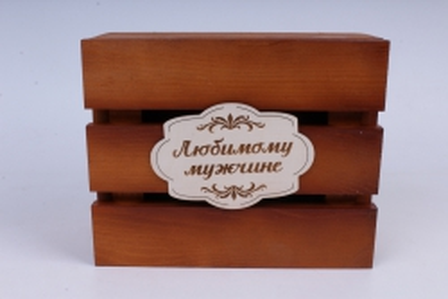 """ящик подарочный """"любимому мужчине"""" деревянный с крышкой (дл.25см;шир.20см;выс.12см) оформл. я55-02-1703м"""
