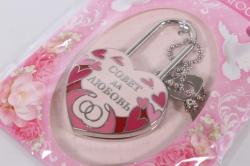 """Замок свадебный """"Совет да любовь на розовом"""" 7x4см"""