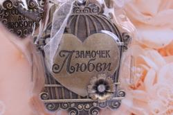 """Замок свадебный """"Замочек любви""""  бронза 7x4см"""