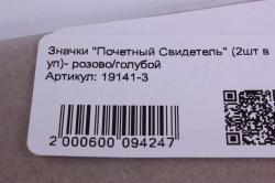 """значки """"почетный свидетель"""" (2шт в уп)- розово/голубой d=8,5см"""
