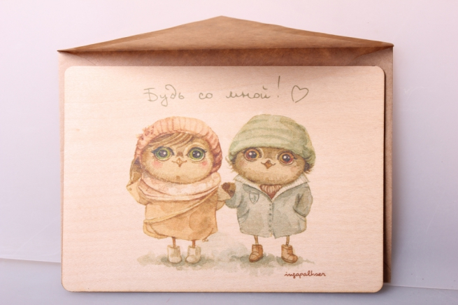 открытка+конверт 15х10,5см - будь со мной (деревянный шпон)